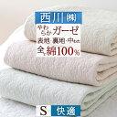 敷きパッド シングル 西川 夏用 綿100% ガーゼ 京都西川 涼しい 天然素材 マット ベッドパッド 敷きパット 敷パット シングルサイズ