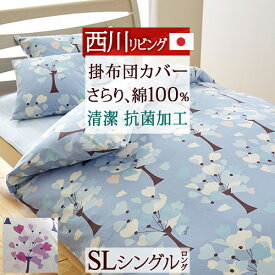 掛け布団カバー シングル 綿100% 日本製 掛けカバー 布団カバー 掛けふとんカバー 抗菌加工 防縮加工 羽毛布団対応 シングルサイズ