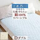 敷きパッド 綿100% ダブル 夏用 西川 綿100% 両面 京都西川 両面敷きパッド カナキン 涼しい 送料無料 ベッドパッド ベッドパットダブルサイズ