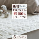 西川 敷きパッド シングル 夏 綿100 汗 京都西川 両面 夏用 両面敷きパッド 綿100% カナキン 天然素材 涼しい ベッドパッド ベッドパットシングルサイズ