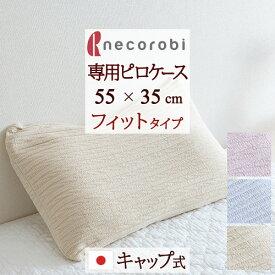 枕カバー necorobiまくら専用 ピロケース ロマンス小杉 ねころび枕専用 ピローケース 35×55cm(35×58cm用) のびのび 日本製 まくらカバー