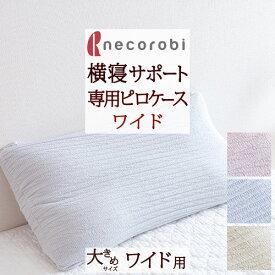 枕カバー necorobiまくら専用ピロケース ねころびまくら 伸縮 無地 37×60cm ロマンス小杉 のびのび ピロケース 枕カバー