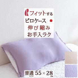 枕カバー 43cm×63cm用 フィットピローケース 日本製 ニット素材 まくらカバー 無地 伸縮 ロマンス小杉 のびのび ピロケース