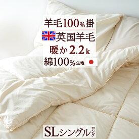 全品5倍★ 羊毛掛け布団 シングル 日本製 安心品質の日本製 英国羊毛100% ウール ふんわり暖か 羊毛掛けふとん ふとん 掛け布団 シングル