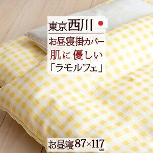 保育園・幼稚園のお昼寝に 東京西川 西川産業 お昼寝用 綿100% 日本製 掛け布団カバー『87×117cm』 おひるねふとんかけかばー 掛けカバー