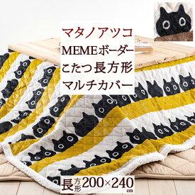特別P10倍★10/31 7:59迄 マタノアツコ マルチカバー 長方形 200×240cm 西川 東京西川 リビング MEMEボーダー 黒猫 こたつ 上掛け またのあつこ くろねこ クロネコ フランネル あったか