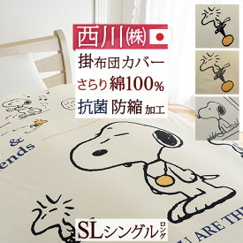 掛け布団カバー シングル 日本製 掛カバー 綿100% 掛けカバー スヌーピー 布団カバー 抗菌加工 防縮加工 掛けふとんカバー シングルサイズ
