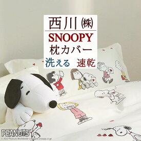 スヌーピー 枕カバー 45×65cm 日本製 西川 東京西川 リビング 綿100% 抗菌 防縮 西川リビング ピロケース まくらカバー 枕 大人サイズ 43×63cm用
