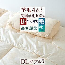 布団セット ダブル 羊毛掛け敷きふとん4点セット 掛け布団 敷き布団 枕 まくら2個 ダブルサイズ 布団セット