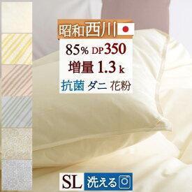羽毛布団 シングル 西川 DP350 昭和西川 1.25kg ホワイトダウン85% 送料無料 羽毛 羽毛掛け布団 掛布団 掛け布団 ふとん ぶとん シングルサイズ
