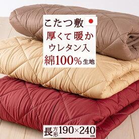 こたつ敷き布団 長方形 日本製 綿100% ジンペット こたつ布団 ウレタンフォーム使用 コタツ敷き布団 190×240cm 無地 コタツ布団