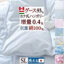 羽毛肌掛け布団 ダウンケット シングル 日本製 ポーランド産ホワイトグースダウン90% 増量0.4kg 柔らかな 綿100% 羽…