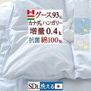 羽毛肌掛け布団 ダウンケット セミダブル 日本製 ポーランド産ホワイトグースダウン90% 増量0.4kg 柔らかな 綿100% …