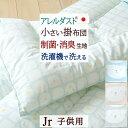 ジュニア掛布団 日本製 制菌 消臭 抗カビ アレルダスト(R) 洗える ジュニア合繊掛けふとん ジュニア 洗える中綿 ダク…
