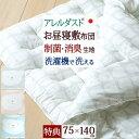 [プレゼント付き]お昼寝布団 敷布団 75×140cm 日本製 制菌 消臭 抗カビ 洗濯機で洗える ほこりが出にくい ダクロン(R…