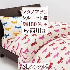 マタノアツコ クイックシーツ シングル 日本製 綿100% 西川 東京西川 リビング ボックスシーツ サテン 生地 西川産業 MEMEボーダー 黒猫 ねこ 布団カバー ベッドカバー シングル