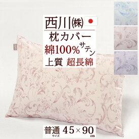 西川 枕カバー 45×90cm インド超長綿 サテン 綿100% 東京西川 西川産業 綿100% ピローケース (43×63cm用)枕(大人サイズ)日本製