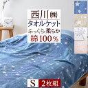 16H限定P5倍14日9時迄 西川 タオルケット シングル 夏用 2枚まとめ買い 送料無料 東京西川 西川産業 綿100% 洗える 北…