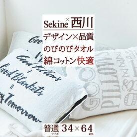 枕カバー 西川 抗菌 パイル 東京西川 のびのびタオル 小脇美里さんプロデュース ピロケース 西川産業 リビング スヌーピー キャラクター いろんなサイズの枕にフィット