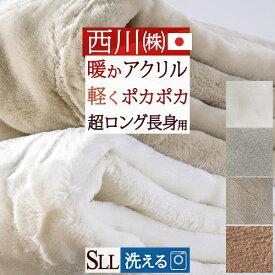 西川 毛布 シングルロング 長身用 抗菌 東京西川 西川産業 アクリルニューマイヤー毛布 毛羽部分アクリル100% シングルロング アクリル毛布 軽量毛布 もうふ 毛布 洗える 軽い毛布