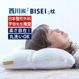枕まくら西川スヤラSUYARA枕高さ調節洗えるウォッシャブル37×53cm大人サイズ東京西川リビング西川産業