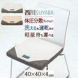 西川スヤラSUYARAシートクッション40×40×4cm体圧分散座布団クッション点で支える吸水速乾洗える側生地東京西川西川リビング