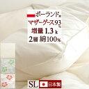 特別9000円引 3/31 7:59迄 羽毛布団 シングル マザーグース DP430 日本製 ポーランド マザーグース 羽毛布団 ダウン93…