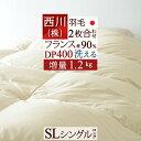 羽毛布団 シングル 2枚合わせ 西川 東京西川 シングル 2枚合わせ 『増量1.2kg』 抗菌 フランス産ホワイトダウン90% D…