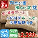【西川チェーン賞連続受賞】【西川産業・枕寝返り上手・高さ調節OK・35×63cm】人間科学から生まれたパイプ&ポリ綿で…