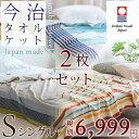 まとめ買い タオルケット シングル 日本製 今治 ロマンス小杉のタオルケット 寝具 日本製 綿100% 先染めジャガード たおるけっとシングル
