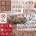 【今だけ掛カバー付 8/28正午まで】【増量1.3kg】東京西川 羽毛布団 シングル フランス産ダウン93%の羽毛布団です。西川産業のシンプル素敵な上質羽毛布団をお届け!シングル