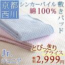 【敷きパッド ジュニア 西川】さっぱりパイルの優しい肌触り!京都西川 シンカーパイル敷きパッド(ウォッシャブル・…