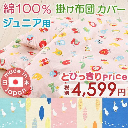 【掛け布団カバー・ジュニア・日本製】安心の日本製♪目詰みがよくてとっても丈夫!染めにもこだわった綿100%!ジュニア掛け布団カバー(えいご/あひる/リーフ)Jr【羽毛布団対応】子供用ジュニア