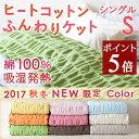 【大感謝クーポン+ポイント5倍+応援CP最大P16倍】【綿毛布・シングル・日本製】2017年新商品!寝床内を快適温度に保…