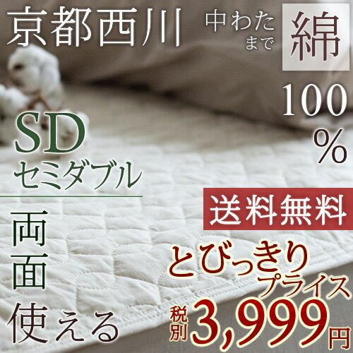 西川 敷きパッド セミダブル 夏 綿100 汗 京都西川 両面 夏用 両面敷きパッド 綿100% カナキン 天然素材 涼しい 送料無料 ベッドパッド ベッドパット セミダブルサイズ