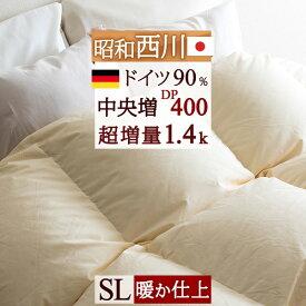 昭和西川 羽毛布団 シングル ドイツ産ホワイトダウン90% DP400 超増量 1.4kg 羽毛掛け布団 無地 掛けふとん 羽毛ふとん 送料無料 日本製