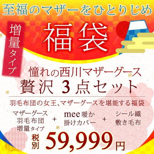 【福袋】新年から幸せに眠ろう。あこがれのマザー福袋 羽毛布団 敷き毛布 あたたか掛けカバー シングル 西川リビング マザーグース ダウン93% 日本製 寝具 羽毛布団セット