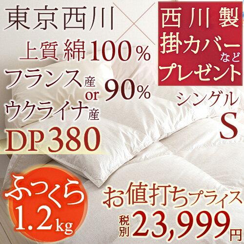 [掛カバー等特典付] しっかり1.2kg DP380 上質綿100%で柔らかくしなやか。フランス産・ウクライナ産ダウン90%東京西川 羽毛布団シングルサイズ 西川産業の羽毛掛け布団