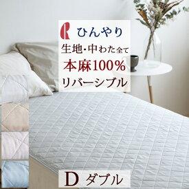 敷きパッド ダブル 夏用 麻100% 汗 洗える ロマンス小杉 両面 リバーシブル 敷きパット 敷パッド ベッドパッド 天然素材 ダブルサイズ
