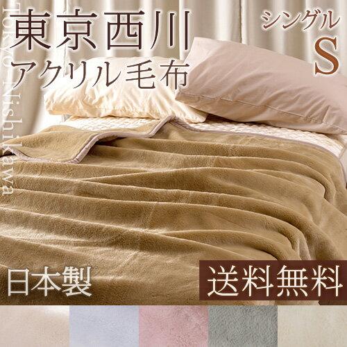 クーポン発券中★西川 毛布 シングル 東京西川 西川産業 アクリルニューマイヤー毛布(毛羽部分アクリル100%)シングル アクリル毛布 軽量毛布 もうふ
