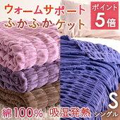 特別ポイント5倍2/218:59迄毛布綿毛布シングル日本製吸湿発熱ウォームサポートロマンス小杉ケット綿100%洗えるシングルサイズ寝具もうふ綿もうふヒート