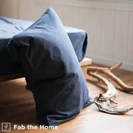 【枕カバー・44×86cm(43×63cm用)】Fab the Home〜Light denim ライトデニム〜枕カバー 43×63 ピローケース 43×63 枕カバー 綿100% ピローケース 綿100% 封筒式 43×63cm