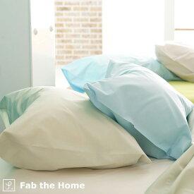 枕カバー 43×63 Fab the Home(ファブザホーム) Fab the home〜ソリッド〜 ピロケース 綿100% 枕カバー 43×63cm 枕(大人サイズ)