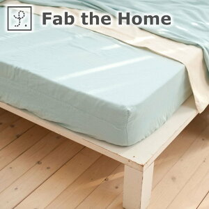 Fab the home(ファブザホーム) Double gauze ダブルガーゼ ベッドシーツ ダブル 140×200×30センチ 【ベッドシーツ ベットシーツ シーツ しーつ ボックス カバー】【ギフトラッピング無