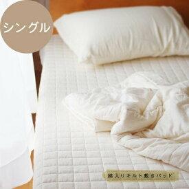 【シングルサイズ 100×200センチ】Fabric Plus(ファブリックプラス) オーガニックコットン綿入りキルト敷きパット 【敷きパッド 敷き パット パッド 綿 日本製 ベッドパッド ベッドパット ベッド ベット 洗える】【ギフトラッピング無料】【futonyasan】