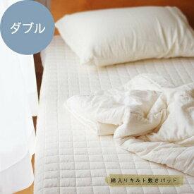 Fabric Plus(ファブリックプラス) オーガニックコットン綿入りキルト敷きパット ダブルサイズ(140×200センチ)【ギフトラッピング無料】【敷きパッド/敷きパット/敷パッド/敷パット/ベッドパット】【futonyasan】