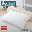 【正規品】fossflakes pillow フォスフレイクスピロー 50×70センチ ゆったりとしたワイドサイズ 【デンマーク ホテル…