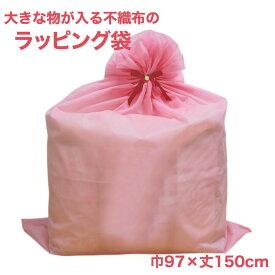 【あす楽15時まで!】大きなものをラッピングできる不織布袋 特大サイズ(巾97×丈150センチ)ピンク【futonyasan】