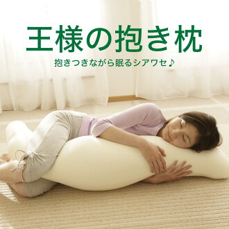 The King of Pillow standard size (inside + dakimakura cover) made in Japan / / free wrapper OK