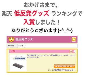 テンピュール(R)ベッド・バック・サポートグレー(69×40×6センチ)【送料無料】【ギフトラッピング無料】【futonyasan】